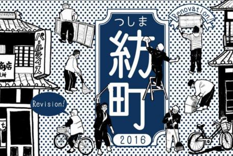 街中がアートで溢れる!津島市の「津島つむぎまちアート化計画」