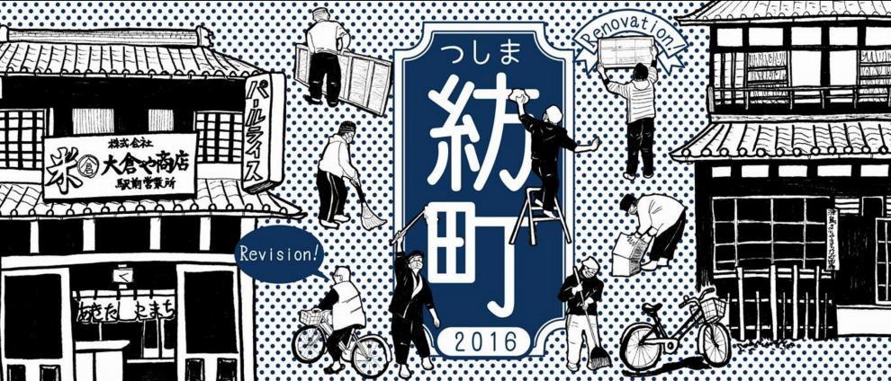 もうチェックした?2016年GWの名古屋イベント情報まとめ - 6b3374a8b981039eb2664a4fa16d92c4 990x424