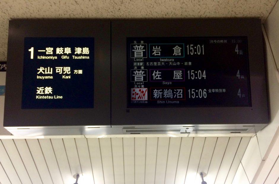 初心者必見!名古屋に来たらまず悩む「名鉄名古屋駅」の乗り方3ステップ - IMG 7761 2 941x620