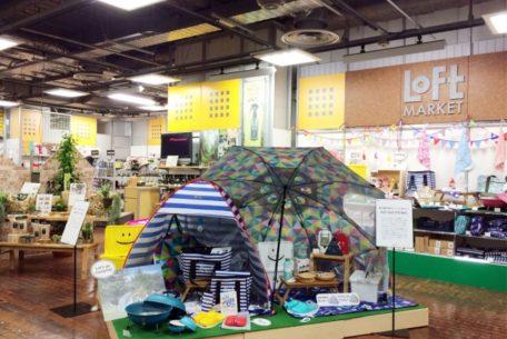 春のピクニックをお洒落に!名古屋ロフトに期間限定アウトドアショップオープン