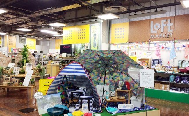 春のピクニックをお洒落に!名古屋ロフトに期間限定アウトドアショップオープン - d8578 135 262907 1 650x400