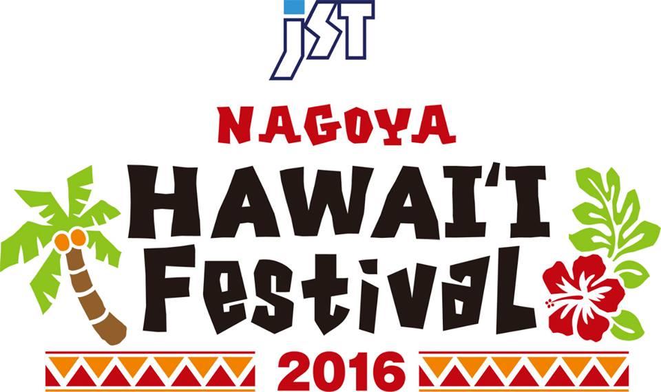 ハワイを感じる3日間「JST Nagoya HAWAII Festival」 - hawaii3