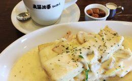 名古屋人に愛されています!「カルボトースト」で有名な「支留比亜珈琲店」 - image 8 260x160