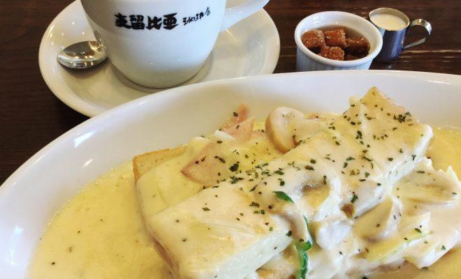 名古屋人に愛されています!「カルボトースト」で有名な「支留比亜珈琲店」 - image 8 660x400