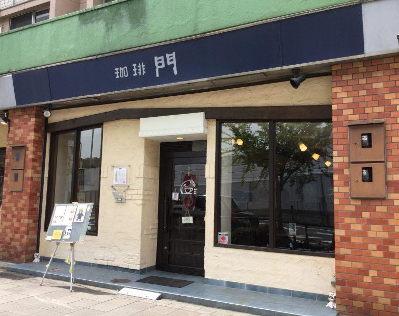 毎月8日、月替わりの小倉トーストが楽しめる喫茶店!「珈琲 門」 - image 9 783x620
