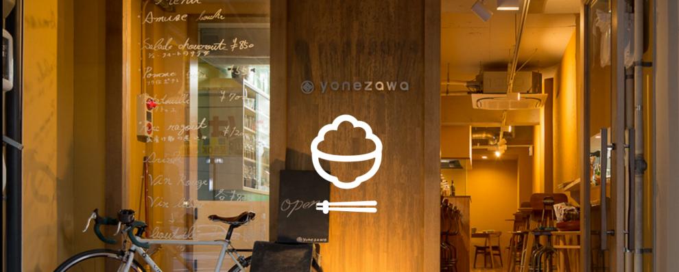 名駅裏の隠れ家「yonezawa」で上質な料理とお酒を楽しもう - 1 990x398