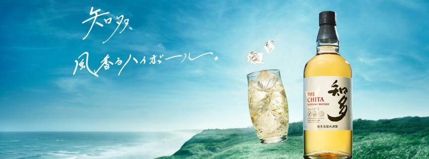 http://www.suntory.co.jp/whisky/chita/index.html
