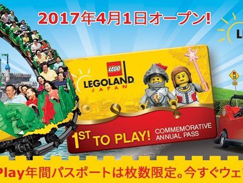 2017年4月まで待てない!キッズテーマパーク「レゴランド」が名古屋にオープン - 13166758 565852800243424 139173862 n