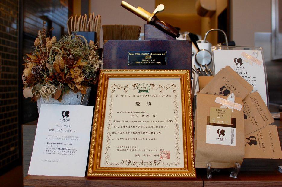 個性の異なる世界のコーヒーを楽しむ。川名・カフェ「GOLPIE COFFEE」 - DSC 0409 935x620