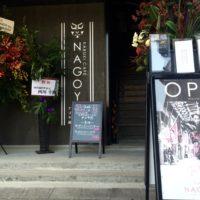 名古屋駅エリアの新スポット!円頓寺商店街の新劇場「ナゴヤ座」