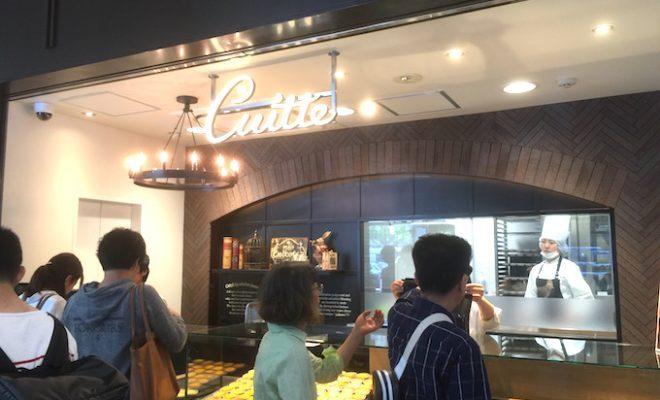 名古屋駅うまいもん通りのチーズタルト専門店「 Cuitte(キュイット)」 - IMG 2671 660x400