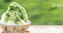 和菓子と一緒にいかが?かき氷が食べられる名古屋市内の甘味どころ5選 - kori 210x110
