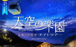 名古屋から約1時間半で楽しめる!「ヘブンズそのはら」日本一の星空ツアー - main img2 260x160
