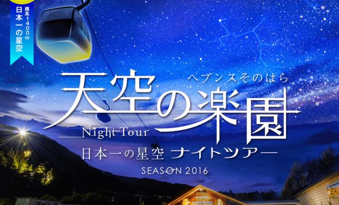 名古屋から約1時間半で楽しめる!「ヘブンズそのはら」日本一の星空ツアー - main img2 660x400