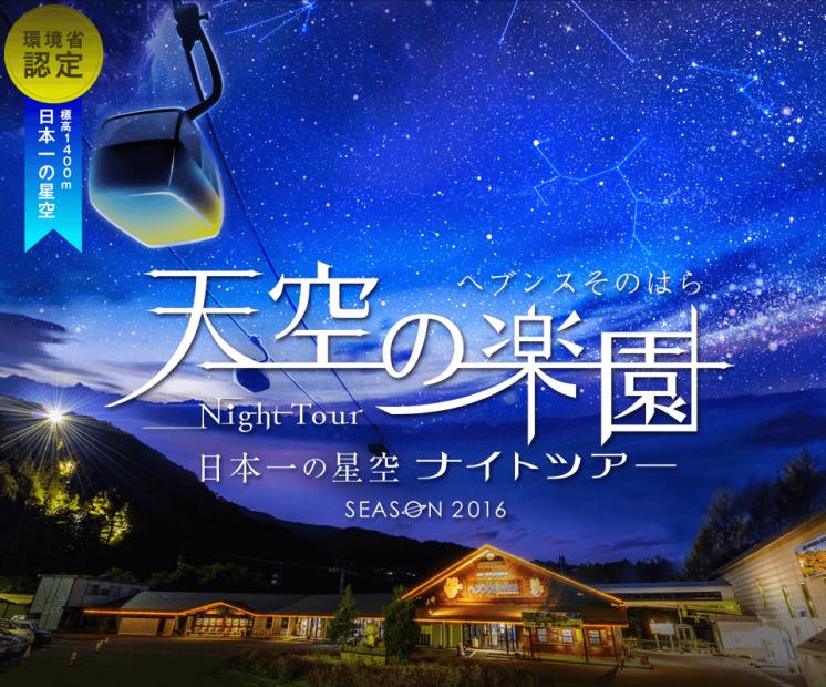名古屋から約1時間半で楽しめる!「ヘブンズそのはら」日本一の星空ツアー