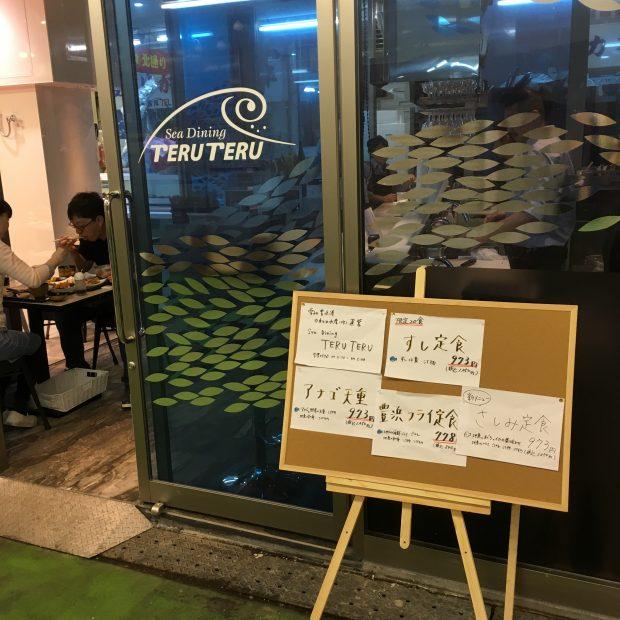 柳橋中央市場のSeaDining TERUTERUで豊浜港の地魚を味わおう - 4483961313795.LINE  620x620