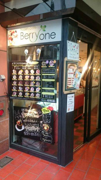 名古屋の夏を乗り切る!栄の「アイスクリーム専門店」と大須「ジェラート専門店」 - 1467894952904 349x620