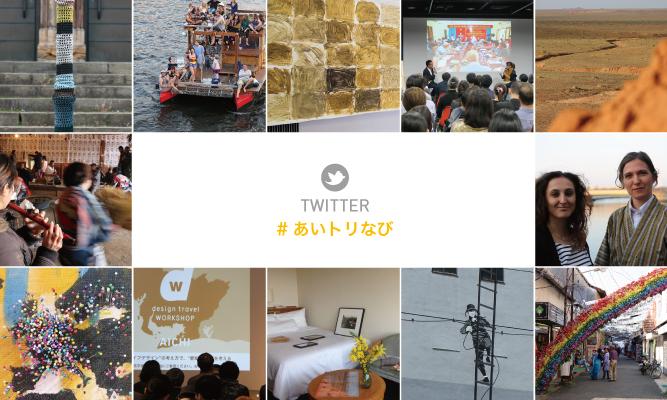 3年に1度!国際芸術祭「あいちトリエンナーレ」 10月23日(日)まで - aitorinabitwitter