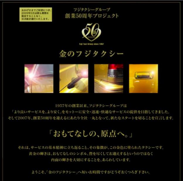 見るだけで幸せになれるかも!名古屋を走るフジタクシーの「金のタクシー」 - ff073aeff1d33cb09ffd25940c8da9fa 625x620