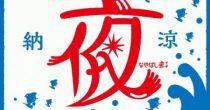 東海の極旨日本酒を飲み歩き!納屋橋「納涼日本酒夜イチ」8月26日・27日開催 - 12287455 846858698781863 1654033976 o 1 210x110
