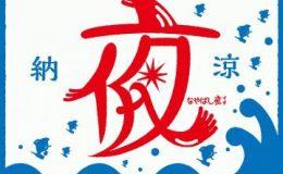 東海の極旨日本酒を飲み歩き!納屋橋「納涼日本酒夜イチ」8月26日・27日開催 - 12287455 846858698781863 1654033976 o 1 260x160