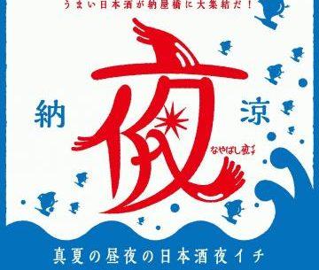 東海の極旨日本酒を飲み歩き!納屋橋「納涼日本酒夜イチ」8月26日・27日開催