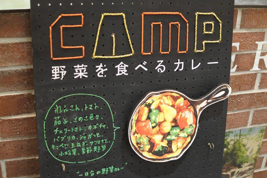 名駅地下でお洒落にアウトドアランチ!ユニモール「野菜を食べるカレー camp」 - DSC 0217 930x620