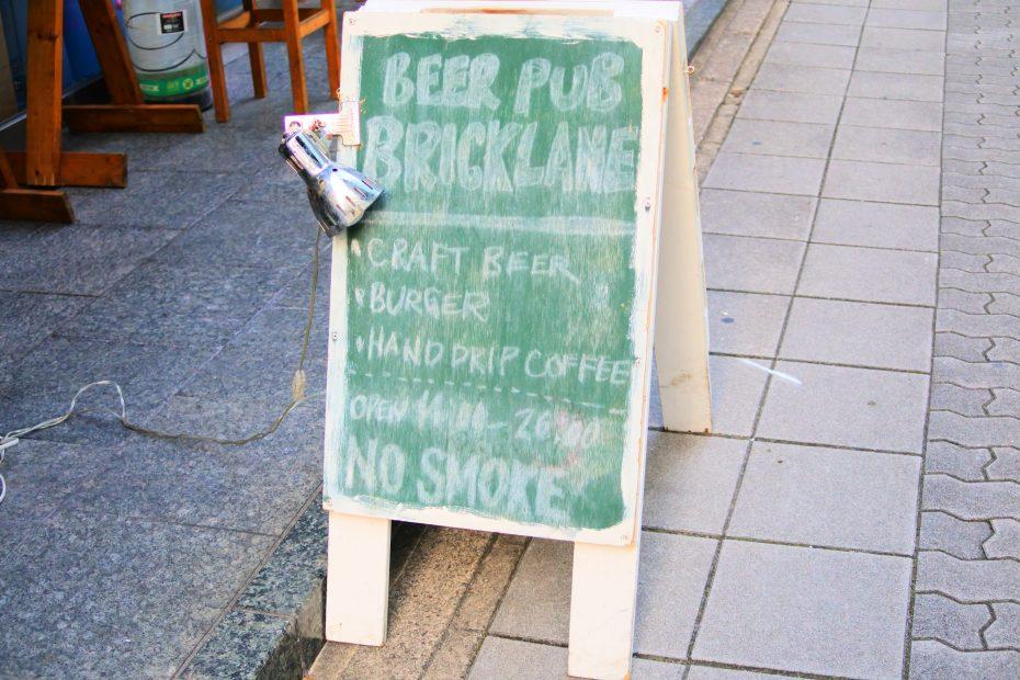 昼過ぎにクラフトビールと贅沢ハンバーガーを堪能。伏見「BRICK LANE」 - DSC 0245 930x620