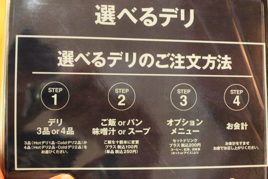 名駅から徒歩5分で栄養たっぷりデリランチ!「Cafe&Meal MUJI」 - DSC 0636 930x620