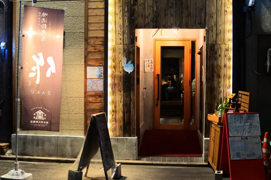 名駅近くで三重の地酒と食を堪能出来る隠れ家!国際センター「和バル 和心屋一丁」 - DSC 0702 930x620