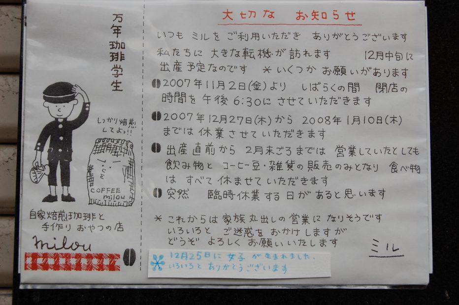みんなに愛されていた本山のカフェ「milou(ミル)」は恵那市にあった! - DSC 1857 1 932x620
