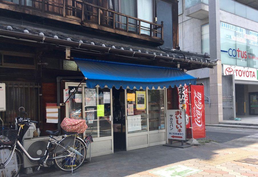 創業70年以上!岐阜駅前の昔懐かしいパン屋さん「サカエパン」 - IMG 7860 1 904x620