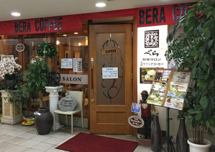 名古屋の愛され喫茶店!名物「ウインナーコーヒー」で有名な「べら珈琲」 - image 4 880x620