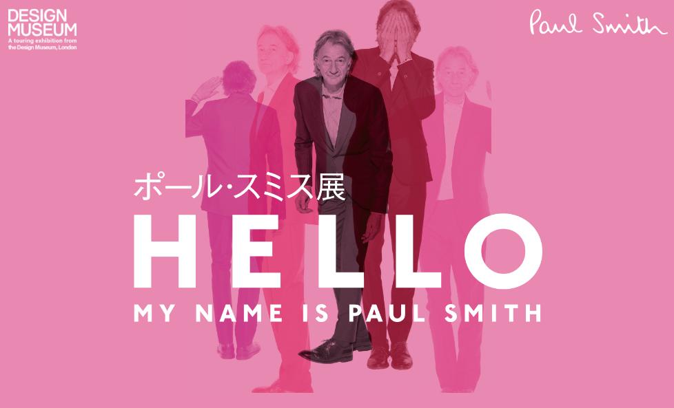 ポール・スミス展 HELLO MY NAME IS PAUL SMITH