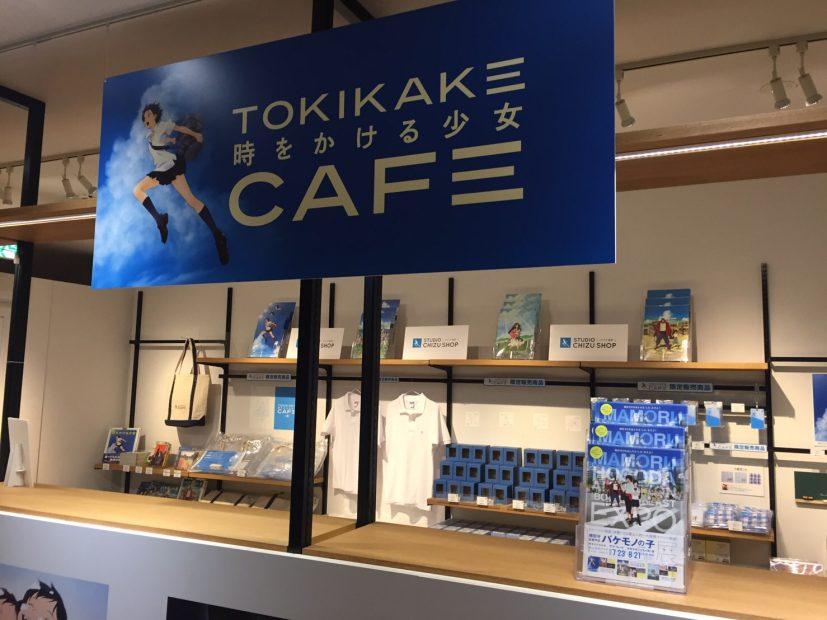 映画ファンに朗報!名古屋でも時をかける少女カフェ開催【10月6日~11月8日】 - 0898ea5c 827x620