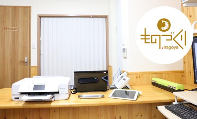 初心者でも気軽に3Dプリンターを使用できる!愛知県内のものづくりスペースまとめ - 2894 2