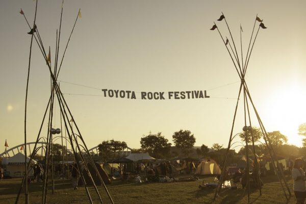 世代を超えて愛される音楽祭!日本最大級フリー野外フェス「トヨロック2016」 - 50e479405a10c12a45557c2339fdd592