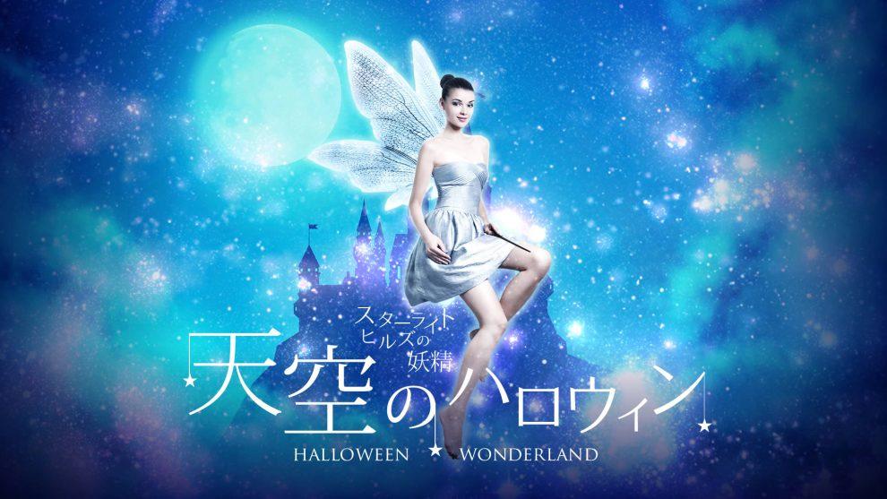今年の秋は仮装して出かけナイト!名古屋で開催される「ハロウィンパーティー2016」5選 - 53624eefe1d41032341f7ae69c1a5075 990x557