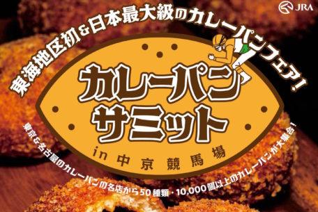 9月18日開催!世界最大級のカレーパン祭り「カレーパンサミットin中京競馬場」
