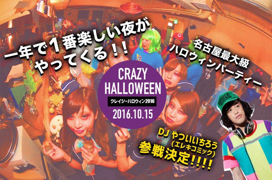 今年の秋は仮装して出かけナイト!名古屋で開催される「ハロウィンパーティー2016」5選 - Crazy halloween 935x620