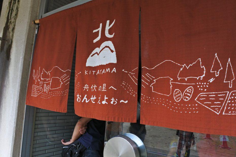 食に歴史に大満足!「山県でまなぶ、おばあちゃんの郷土料理」に参加してきました - DSC 0074 930x620