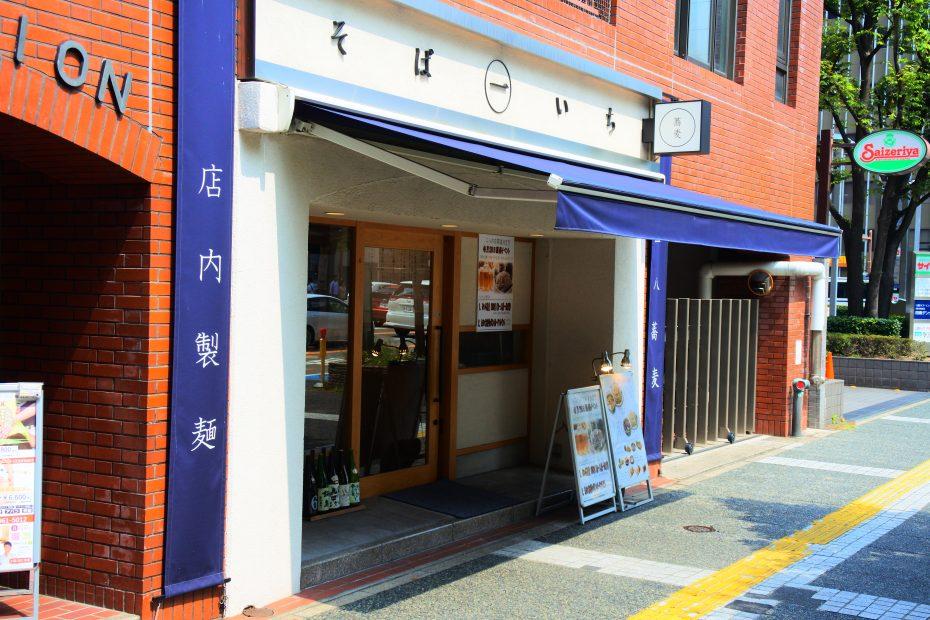 栄駅から徒歩8分!お洒落な雰囲気で気軽に絶品そば&天ぷらを味わう「そばいち」 - DSC 0768 930x620