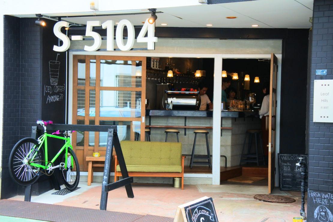 賑やかな栄近くのおしゃれ空間でスロウな時間を過ごす。カフェ「S-5104」