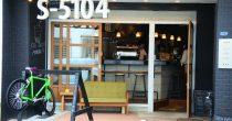 賑やかな栄近くのおしゃれ空間でスロウな時間を過ごす。カフェ「S-5104」 - DSC 0770 210x110