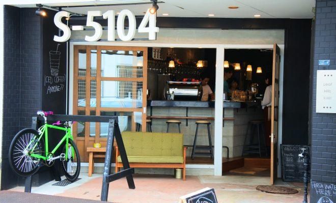 賑やかな栄近くのおしゃれ空間でスロウな時間を過ごす。カフェ「S-5104」 - DSC 0770 660x400