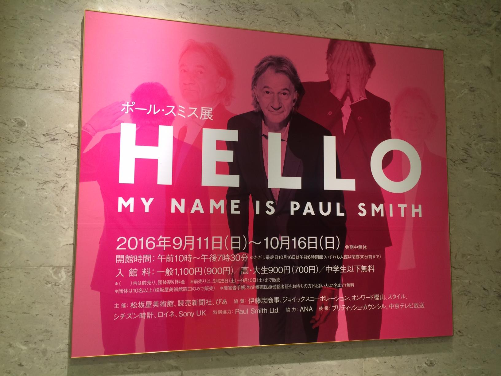 カラフルな作品と展示に心躍る!「ポール・スミス展」 in 名古屋体験レポート - IMG 7884