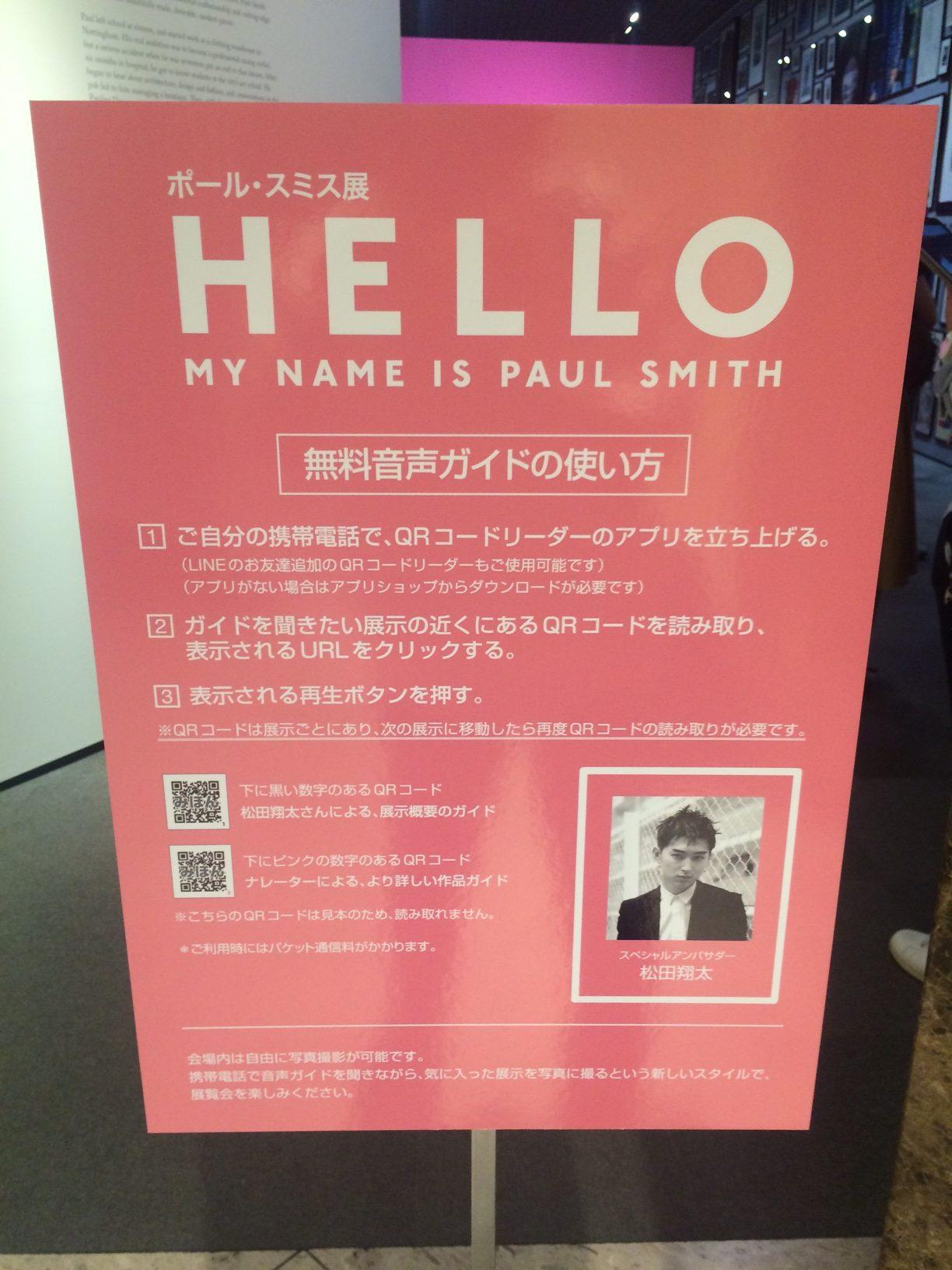 カラフルな作品と展示に心躍る!「ポール・スミス展」 in 名古屋体験レポート - IMG 7886 e1475157103771