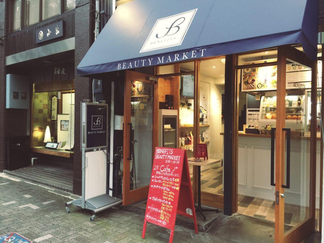 身も心も綺麗になれる!新栄・カフェ「ベネフィッツビューティーマーケット」