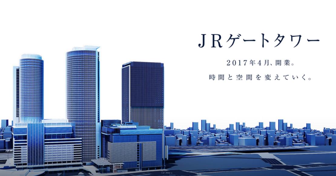11/7よりJRゲートタワーが一部開業!リニア開通で名古屋の玄関口へ