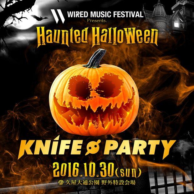今年の秋は仮装して出かけナイト!名古屋で開催される「ハロウィンパーティー2016」5選 - main 620x620